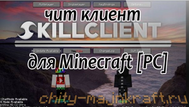 Чит клиент Skillclient для Майнкрафт 1.8.9