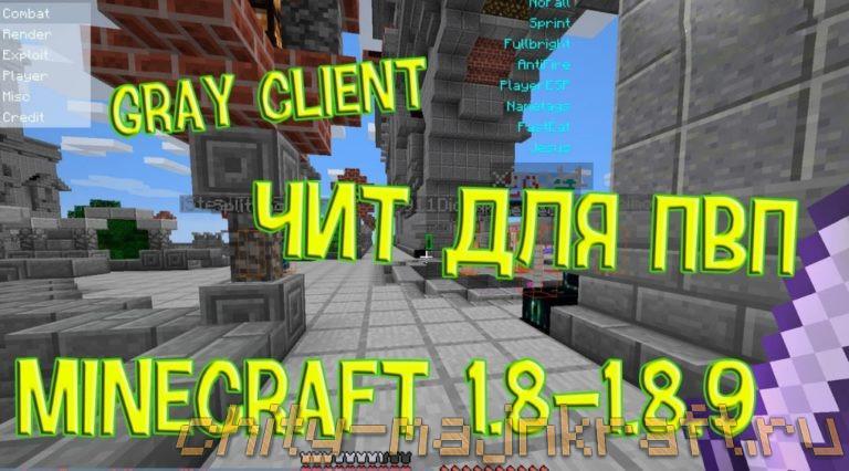 Чит клиент Grey для Майнкрафт 1.8.9