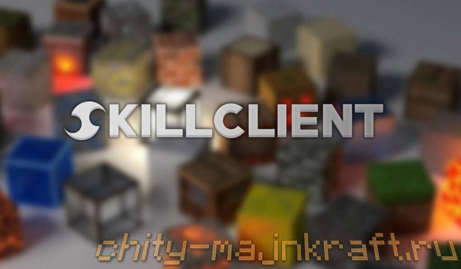 Чит skillclient b11.2 для Майнкрафт 1.12.2