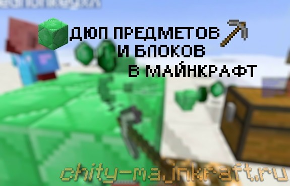 Как дюпать предметы и блоки в Майнкрафт