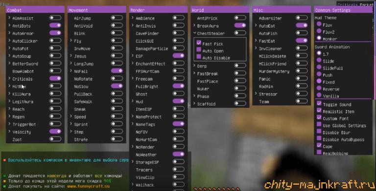 Чит клиент Flux b11 для Майнкрафт 1.8