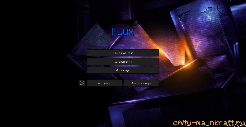 скачать чит flux b4 через яндекс диск