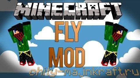 Чит мод Fly mod на Майнкрафт 1.12.1