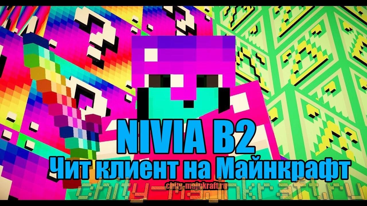 Чит клиент Nivia b2 на Майнкрафт 1.11.2
