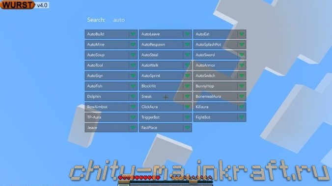 Чит клиент Wurst для Майнкрафт 1.12.1
