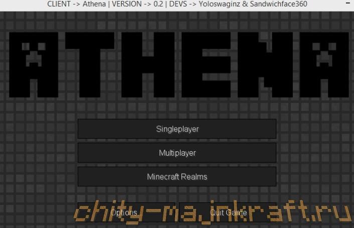 Чит клиент Athena для Майнкрафт 1.7.10