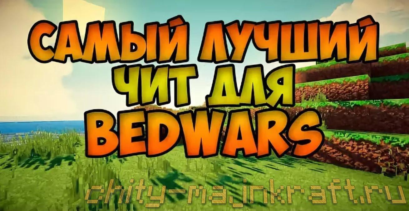 Читы Майнкрафт на Бед Варс