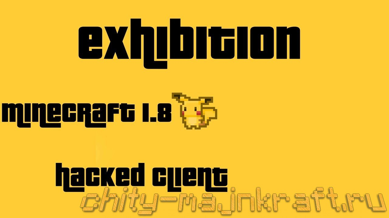 Чит клиент Exhibition на Майнкрафт 1.8