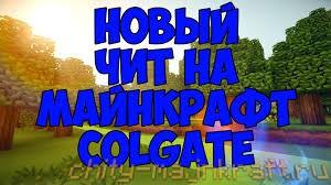 Чит клиент Colgate на Майнкрафт 1.10