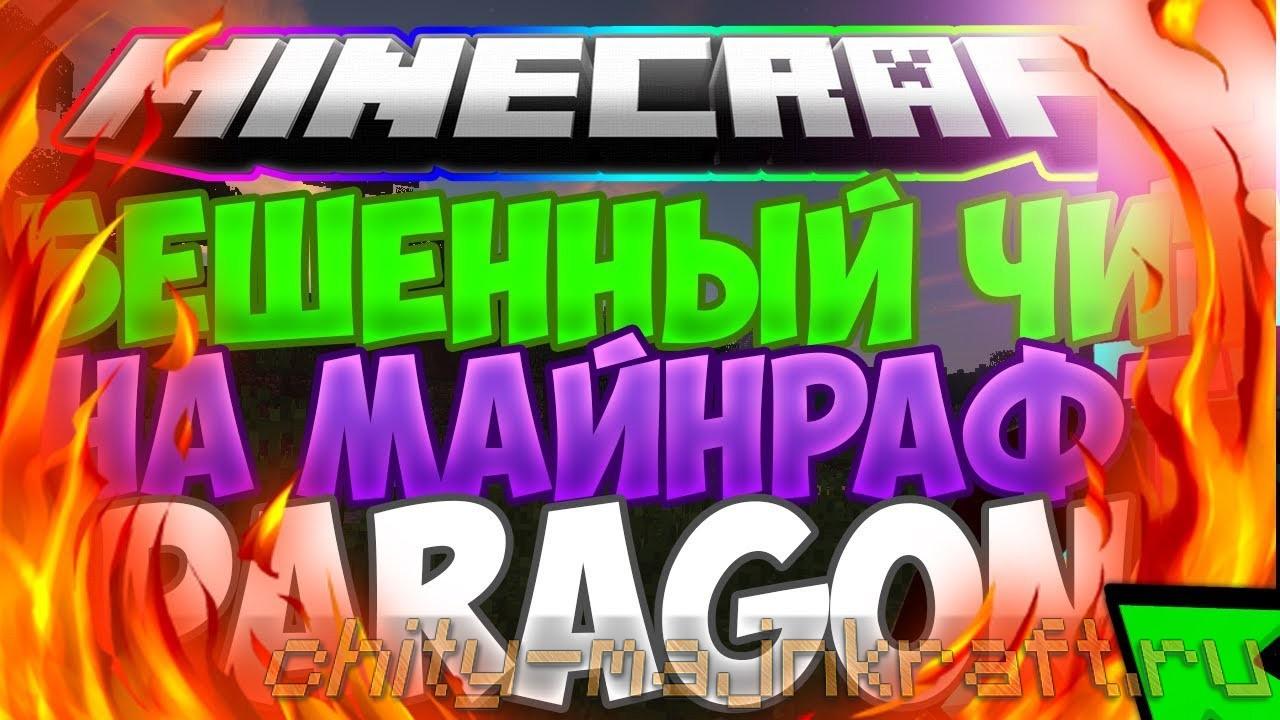 Чит клиент Paragon на Майнкрафт 1.8