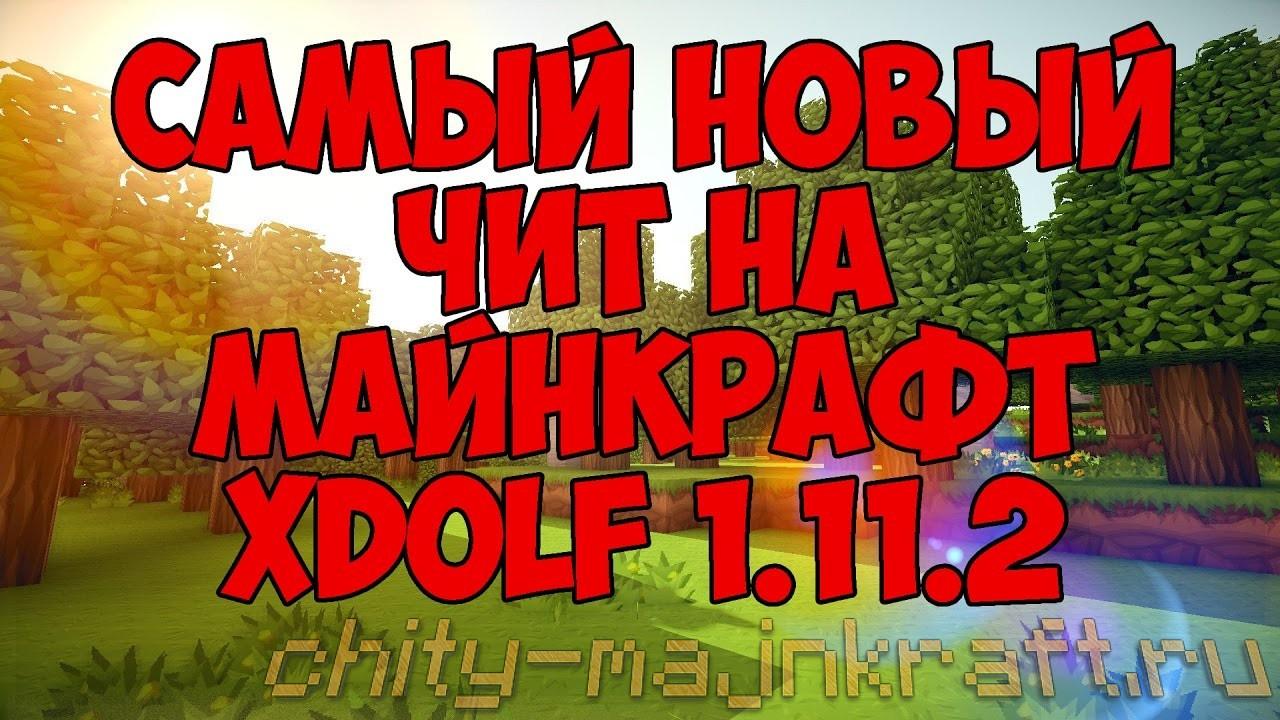 Чит клиент Xdolf на Майнкрафт 1.11