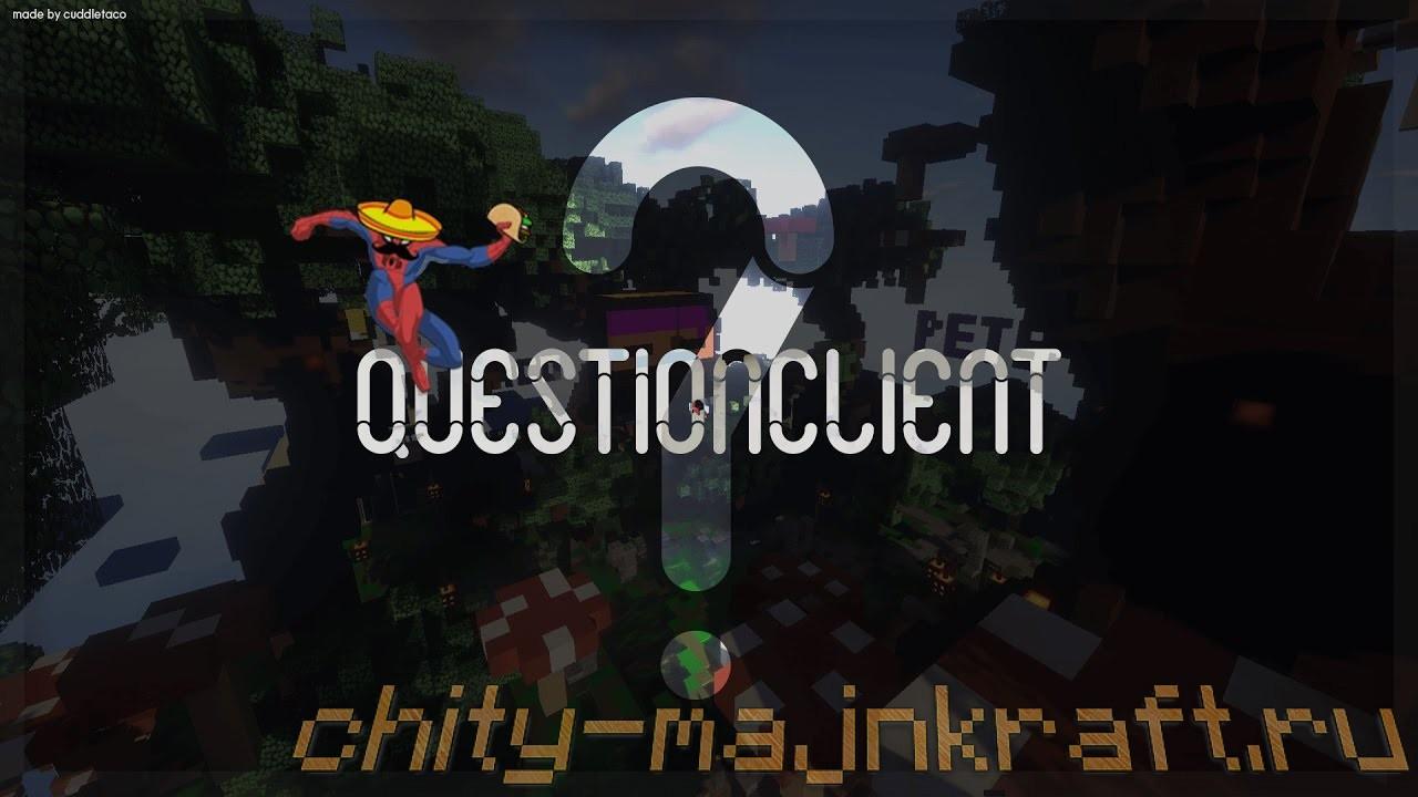 Чит клиент Question на Майнкрафт 1.11