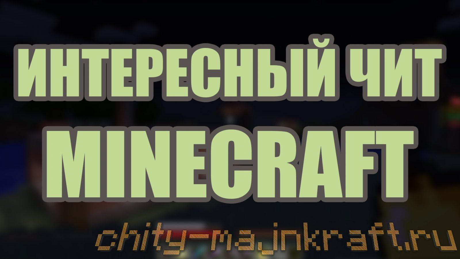 Чит клиент Memestar на Майнкрафт 1.11