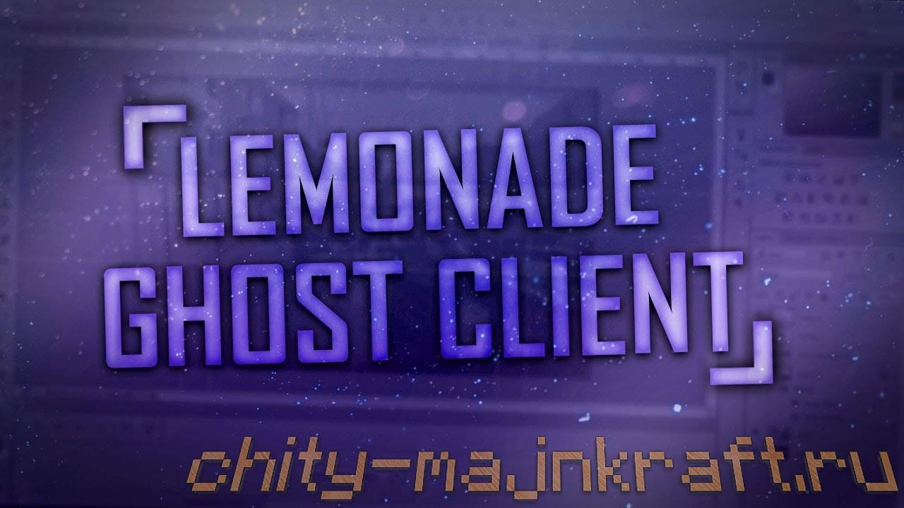 Чит клиент LemonadeGhost на Minecraft 1.8
