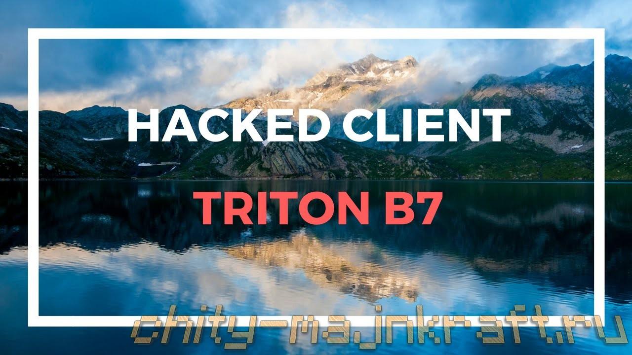 Чит клиент Triton на Майнкрафт 1.8