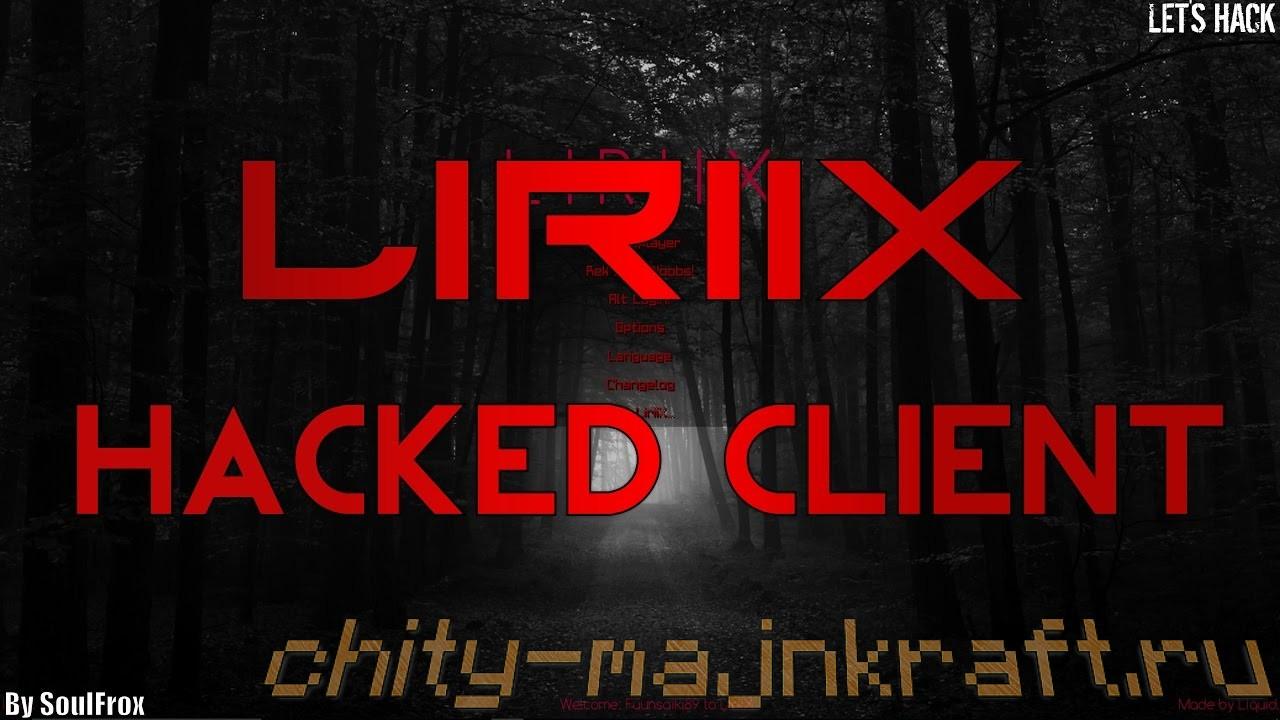 Чит клиент Liriix на Майнкрафт 1.8