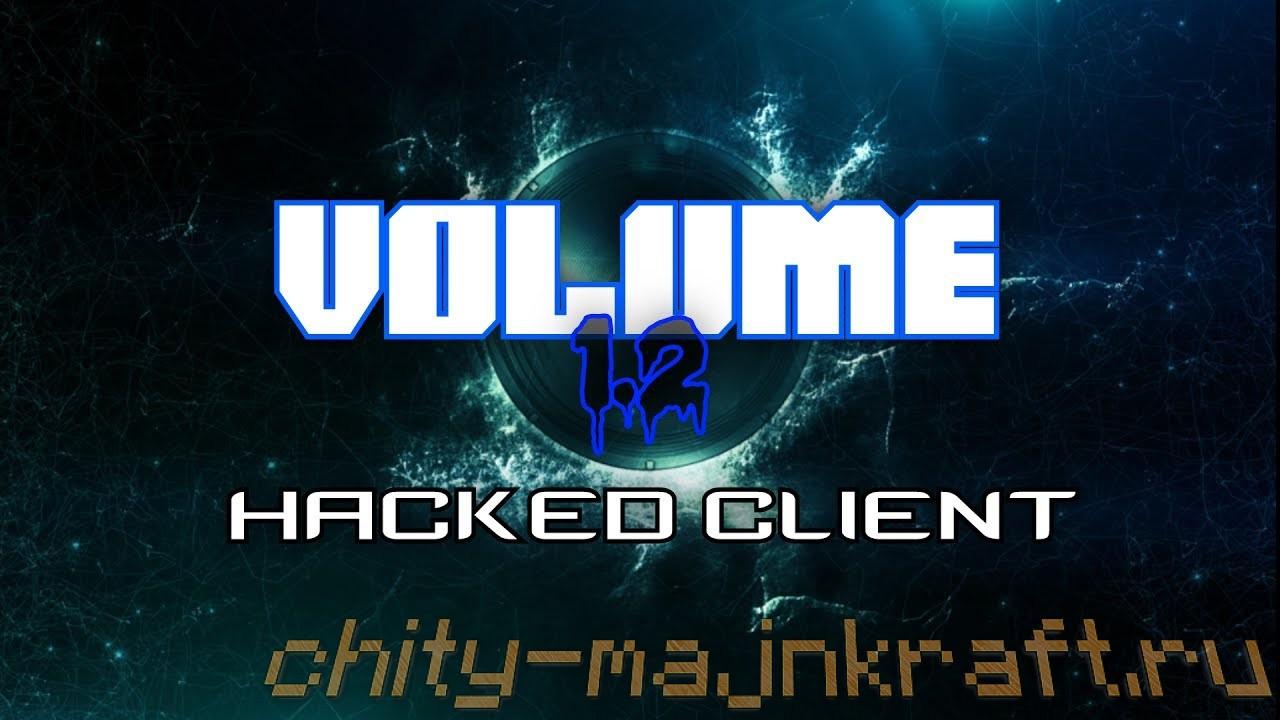 Чит клиент Volume на Майнкрафт 1.8