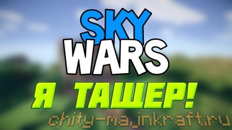 Читы Майнкрафт на Скай Варс - это крутые читы, которые специально созданы для мини-игр с режимом SkyWars на Майнкрафт 1.8 и другие версии, которые помогут вам победить.