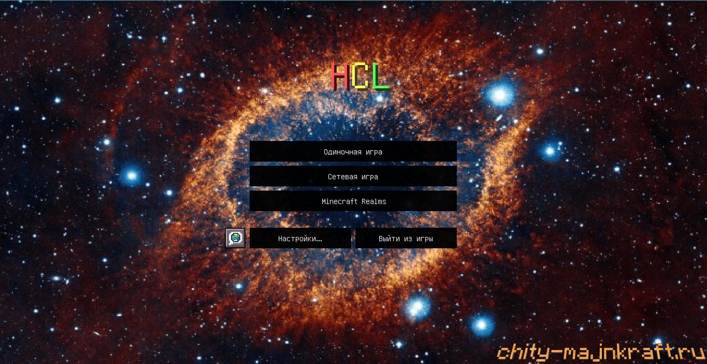 Главное меню в чите HCL