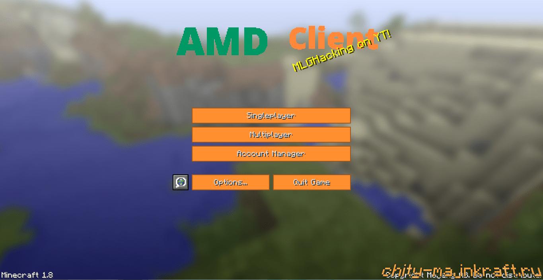Главное меню в чите AMD