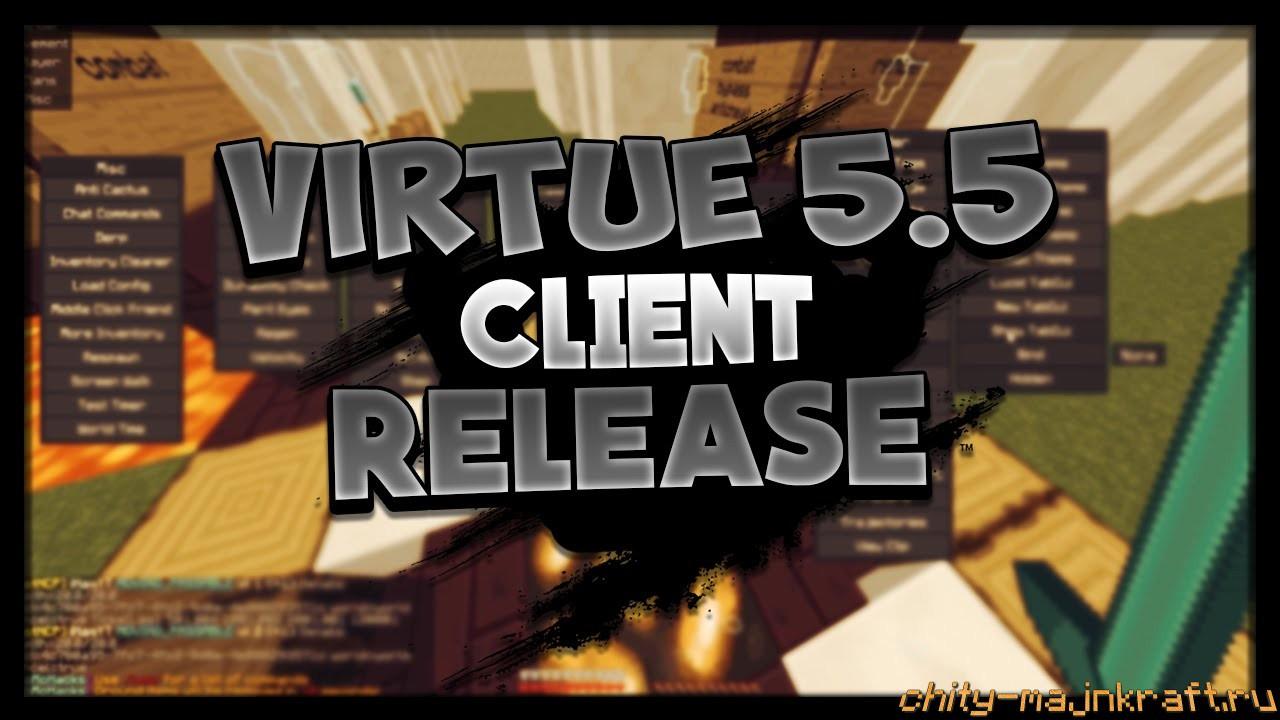 Чит клиент Virtue на Майнкрафт 1.8