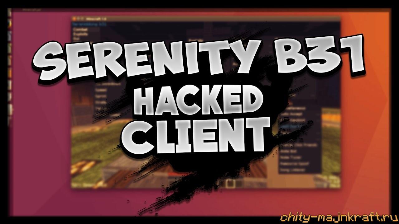 Чит клиент Serenity на Майнкрафт 1.8