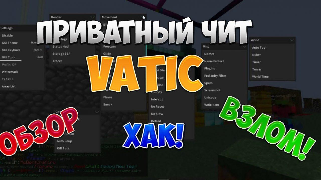 Чит клиент Vatic на Майнкрафт 1.8