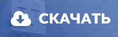 Чит клиент Glade на Майнкрафт 1.8