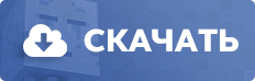 Чит Kirka X для Майнкрафт 1.8