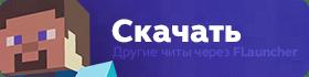 Чит клиент Lynx на Майнкрафт 1.8