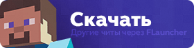 Чит клиент Parallaxa для Майнкрафт 1.8.9