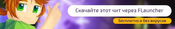 Чит Serenity b26 для Майнкрафт 1.8