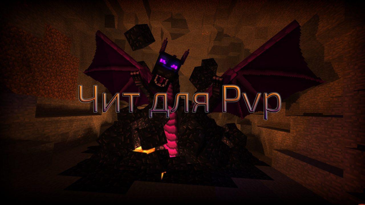 Чит для PvP в Minecraft