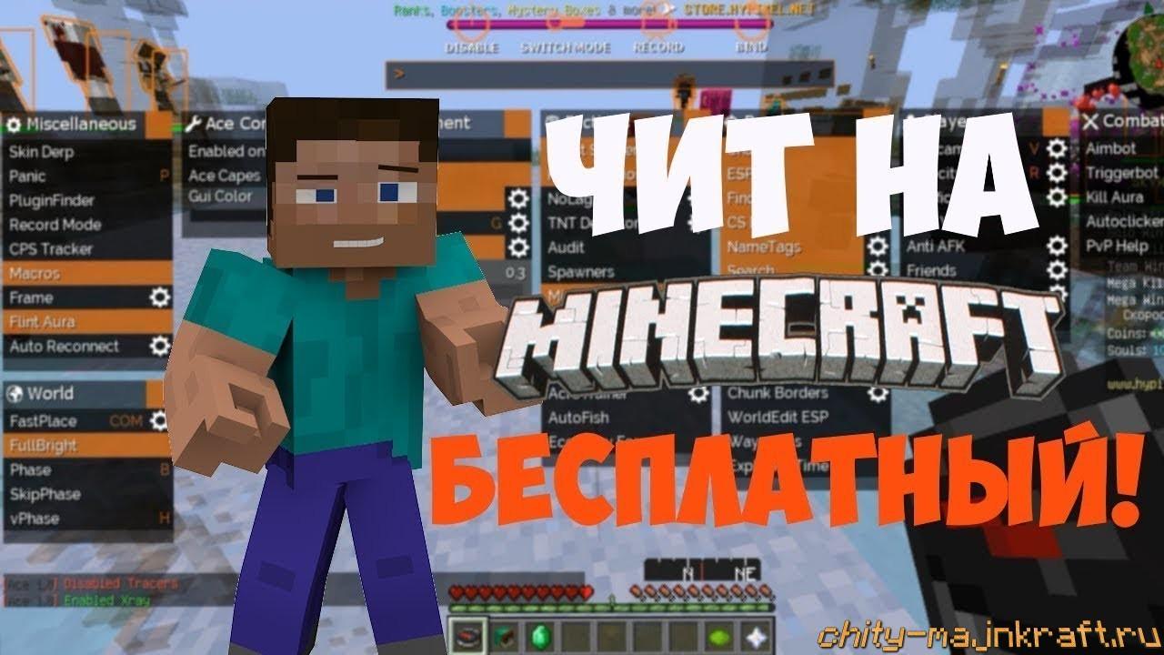 Чит клиент Firamir для Minecraft 1.9
