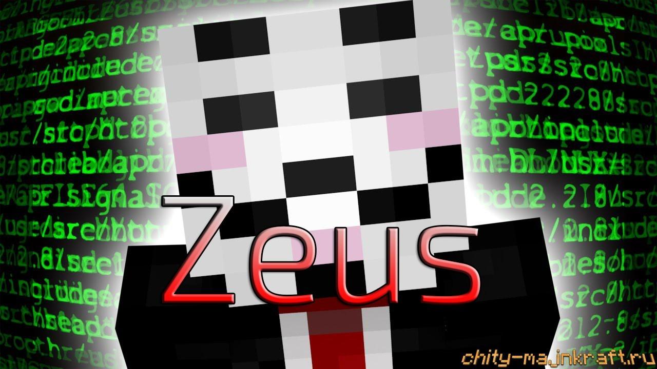 Чит Zeus на Майнкрафт 1.8