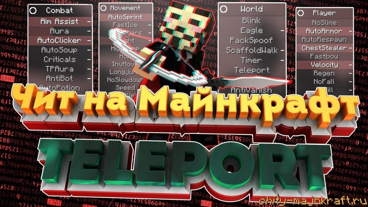 Чит для телепортаций на Майнкрафт 1.12.2