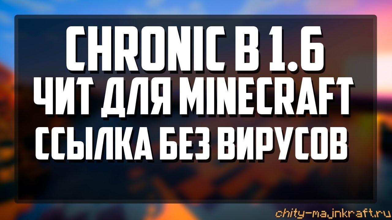 Чит Chronic на Майнкрафт 1.8