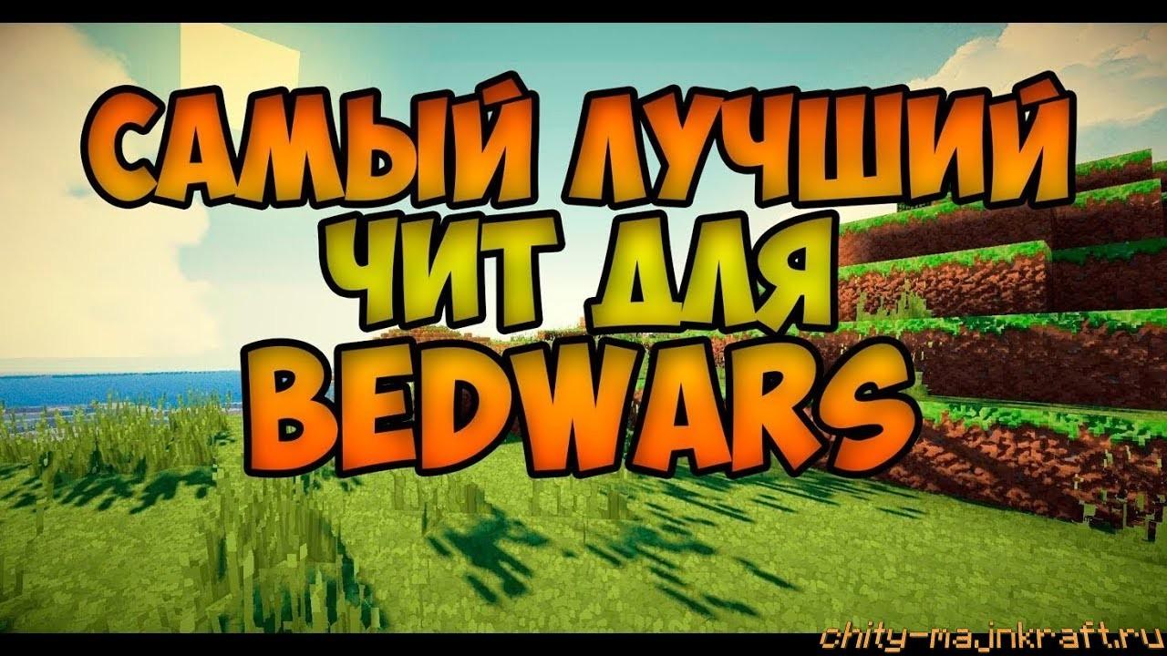 Чит для Bed Wars на Майнкрафт 1.12