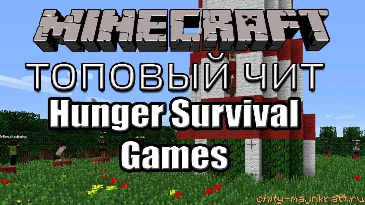 Чит для Hunger Games на Майнкрафт 1.8