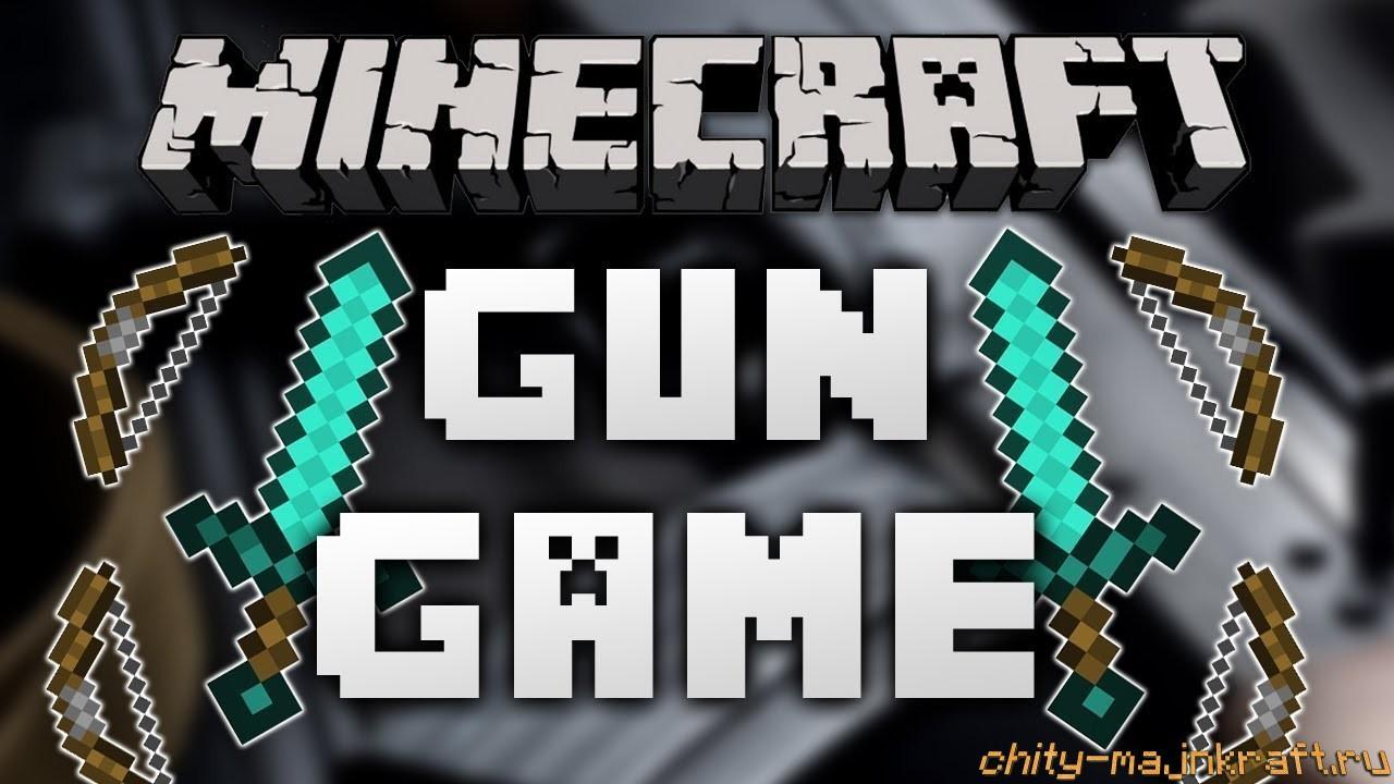 Чит на GunGame для Майнкрафт 1.8