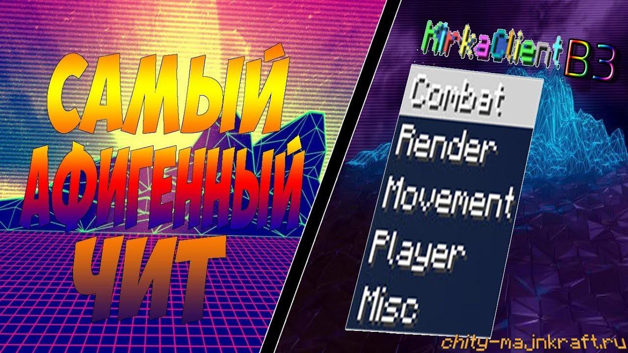 Чит Kirkaclient b5 для Майнкрафт 1.8