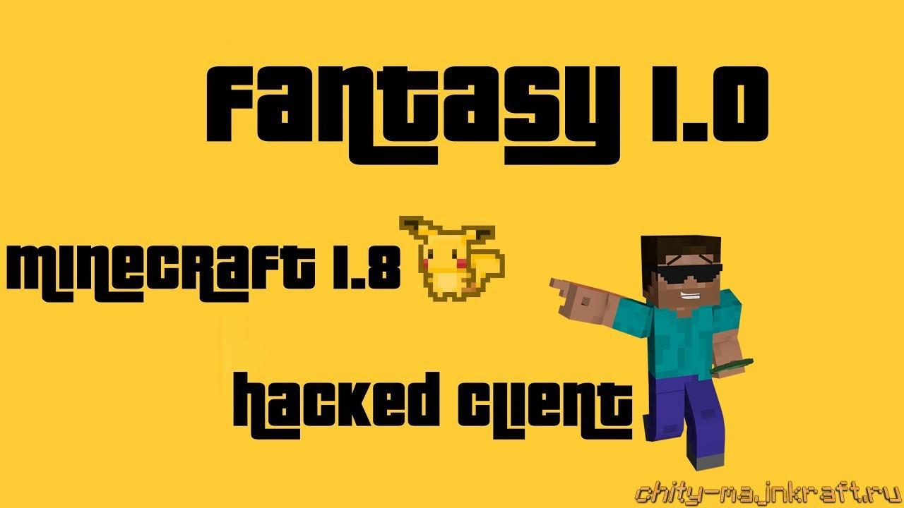 Чит Fantasy 1.0 на Майнкрафт 1.8