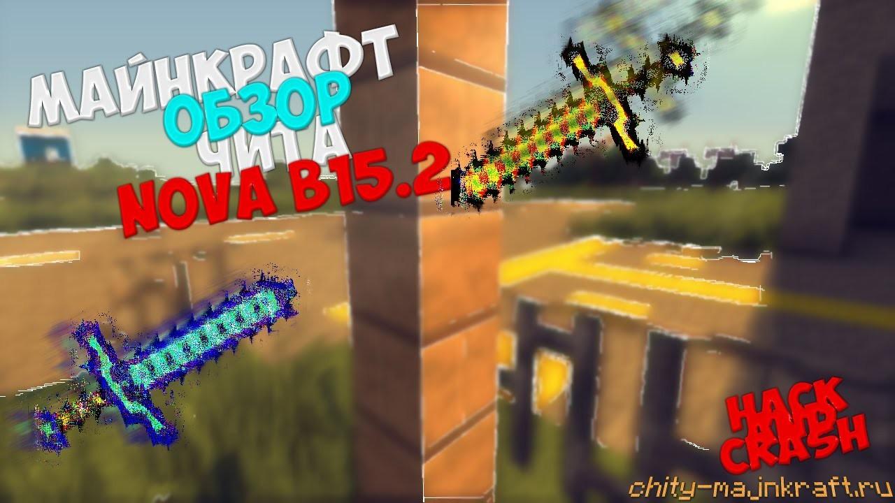 Чит Nova b15 для Майнкрафт 1.8
