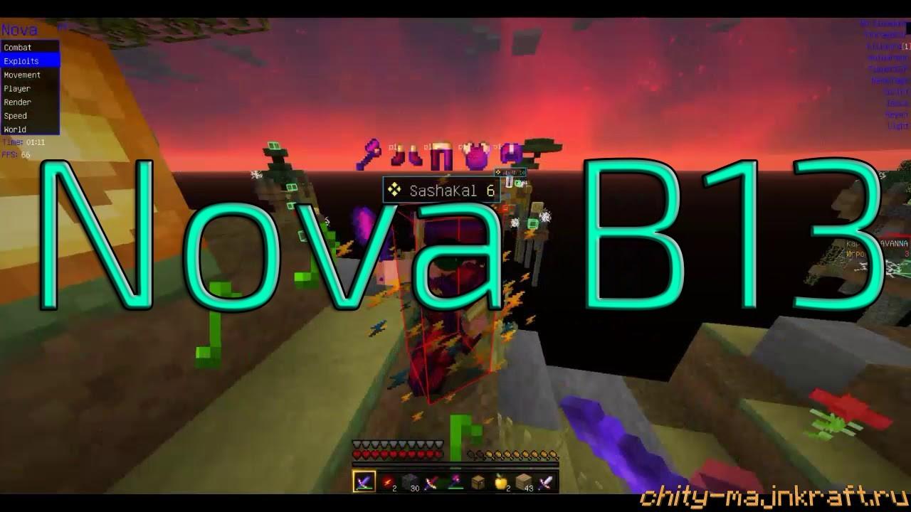 Чит Nova b13 для Майнкрафт 1.8