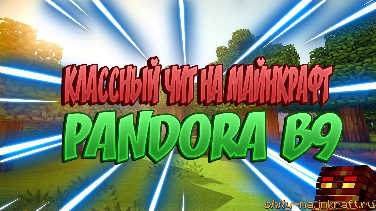Чит Pandora b9 для Майнкрафт 1.8