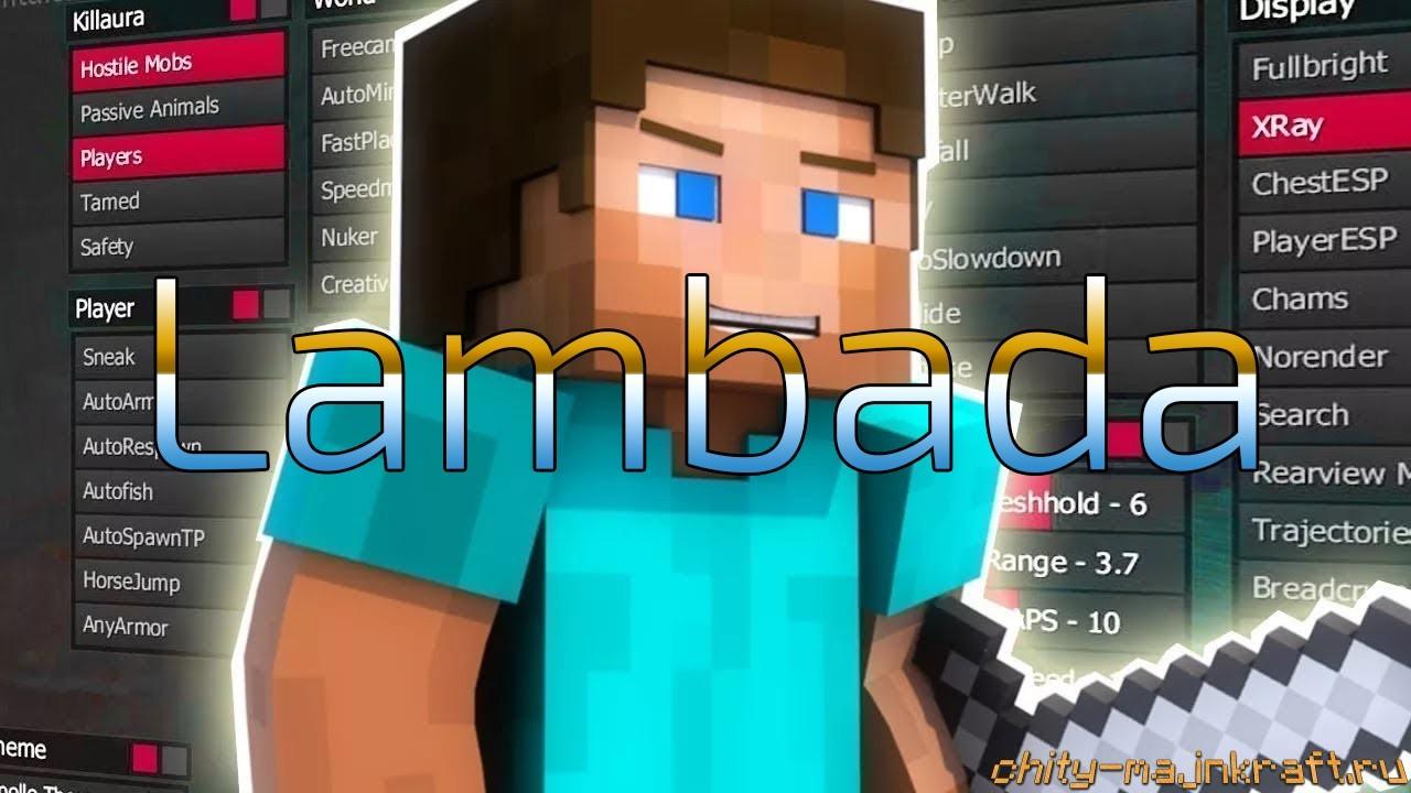 Чит Lambada b14 для Майнкрафт 1.8