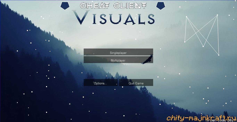 Главное меню чита Visuals