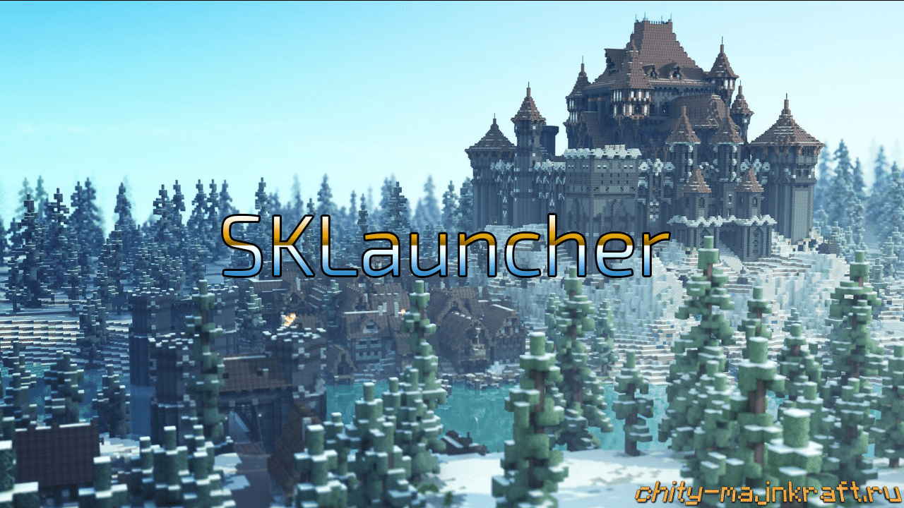 SKLAUNCHER — Лаунчер для майнкрафт