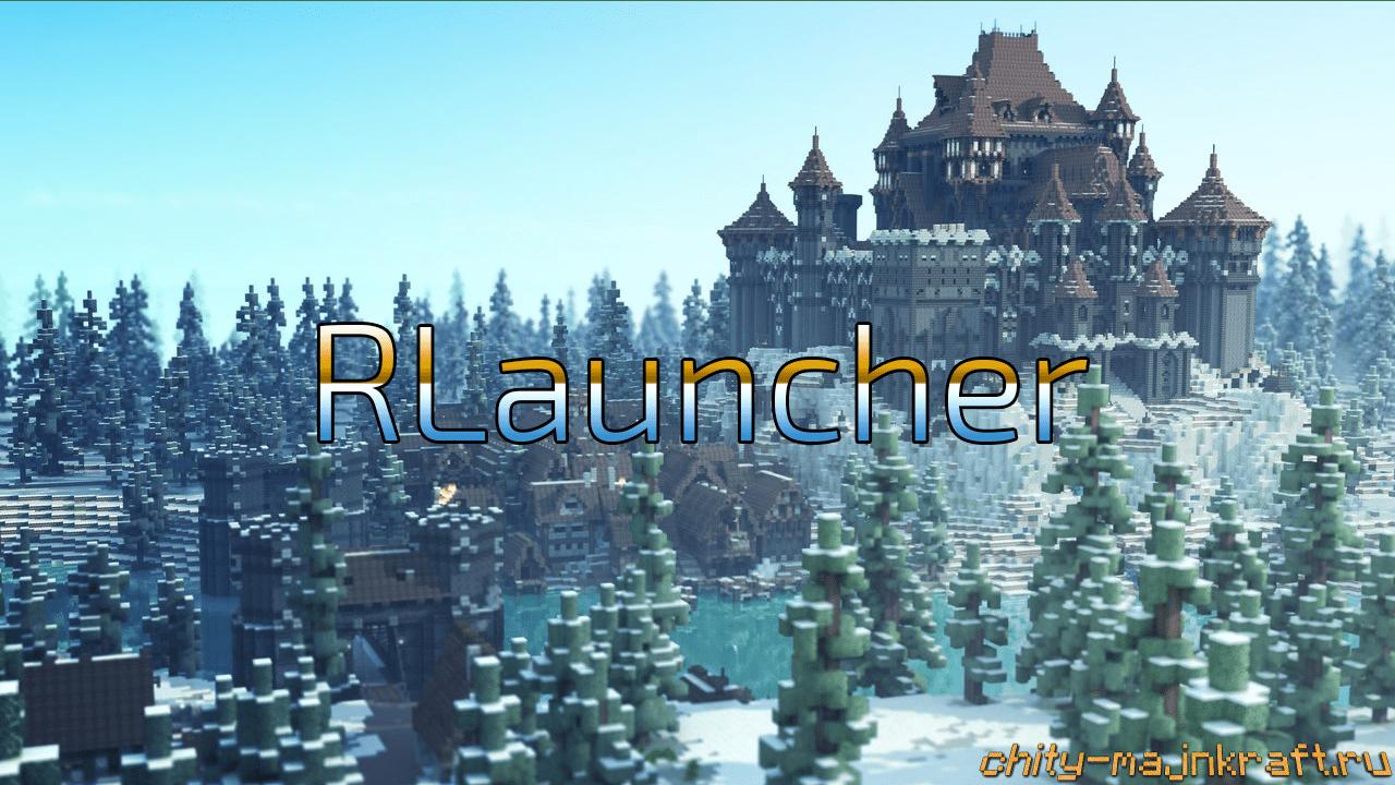 Лаунчер RLauncher для Майнкрафт