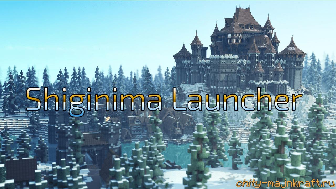 SHIGINIMA LAUNCHER - Лаунчер для Майнкрафт